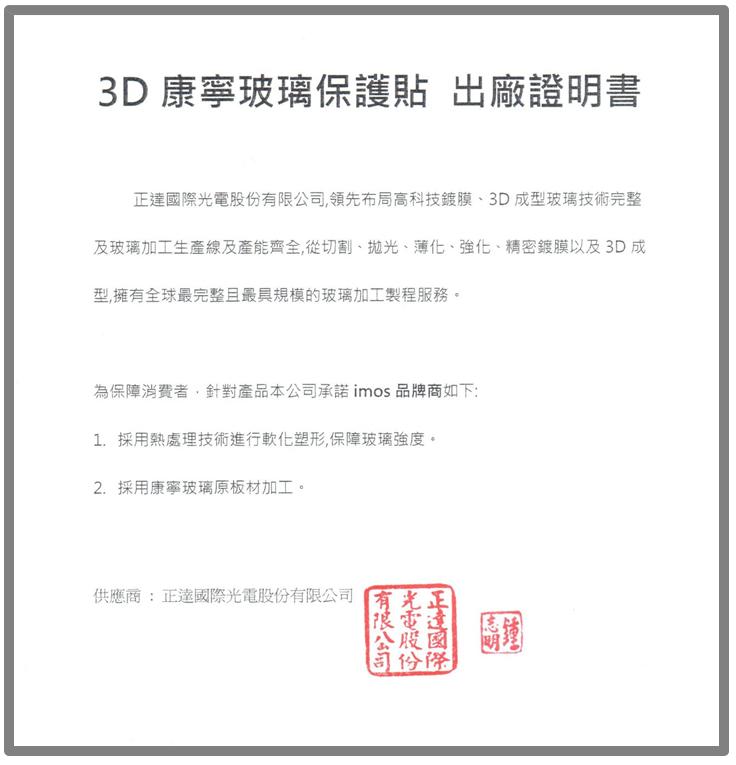 3D 康寧玻璃保護貼 出廠證明書.png