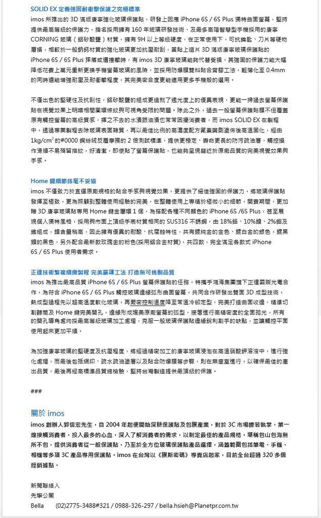 imos 新聞稿0915-2.jpg
