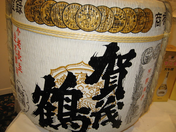 裝日本清酒的大桶子