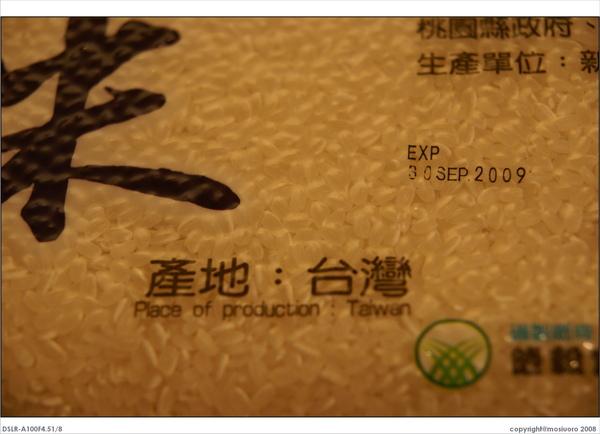 TW Rice 081220-05s.jpg
