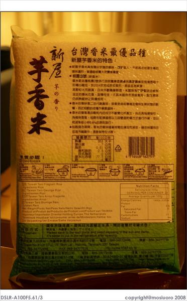TW Rice 081220-02s.jpg