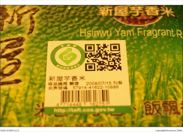 TW Rice 081220-04s.jpg