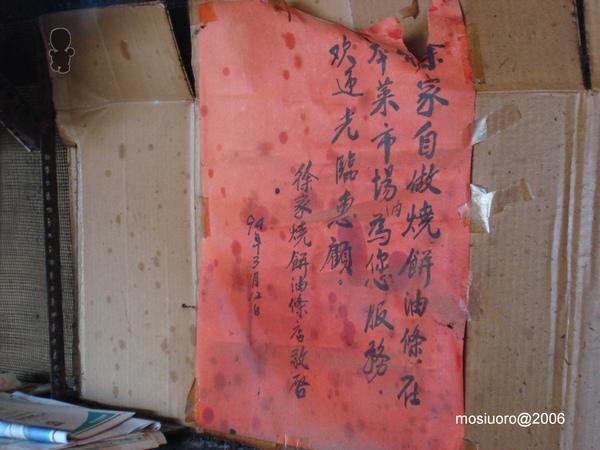 suigio market 060807-13r1.jpg