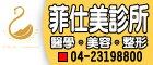 菲仕美link_phone02.jpg