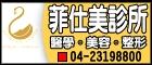 菲仕美link_phone.jpg