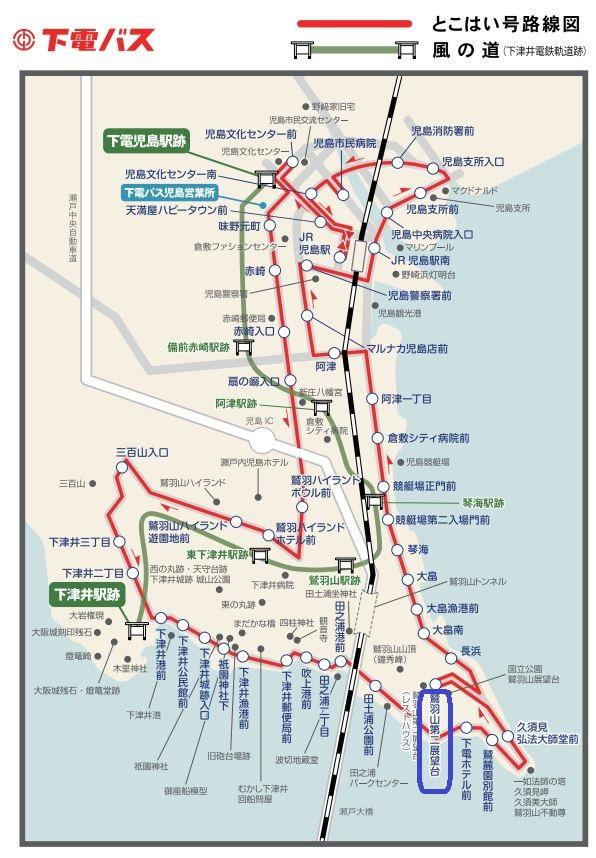 鷲羽山巴士路線