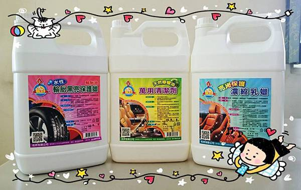 鵝媽媽新品上市~亮光保護濃縮乳蠟$600元、天然檸檬油萬用清潔劑$300元、水性輪胎黑亮保護蠟$600元