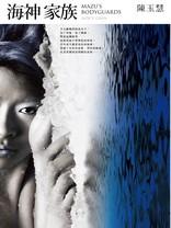 陳玉慧《海神家族》香港版