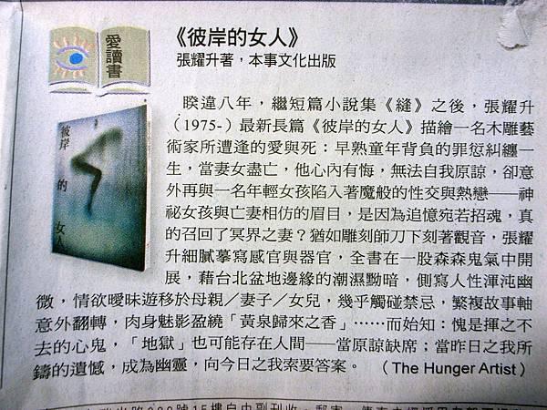 《彼岸的女人》20110831自由副刊.JPG
