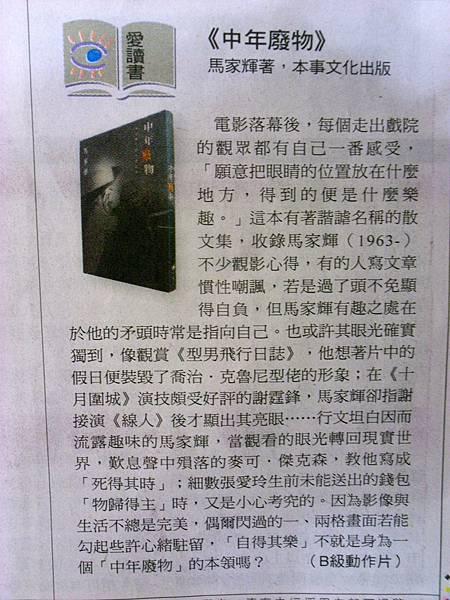 《中年廢物》20110822自由副刊.JPG