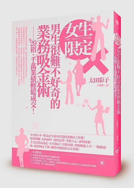 女生限定-立體書3
