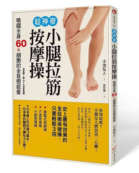 小腿拉筋按摩操-立體封