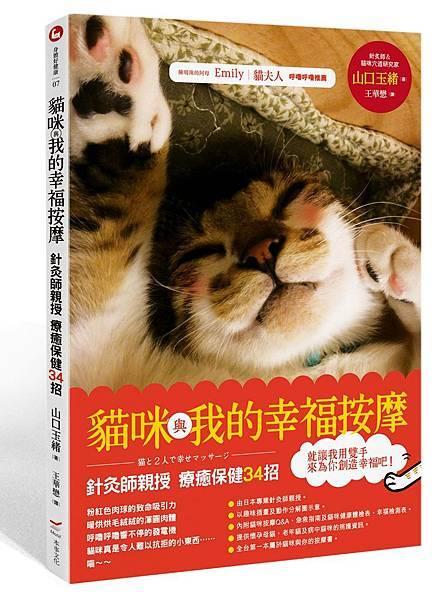 貓咪與我的幸福按摩-(立體書封)裁