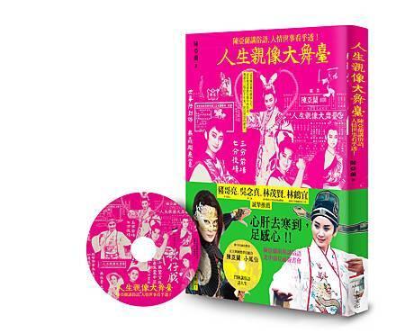 陳亞蘭立體書封+CD