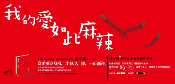 我的愛如此麻辣blog banner_830x400px.jpg