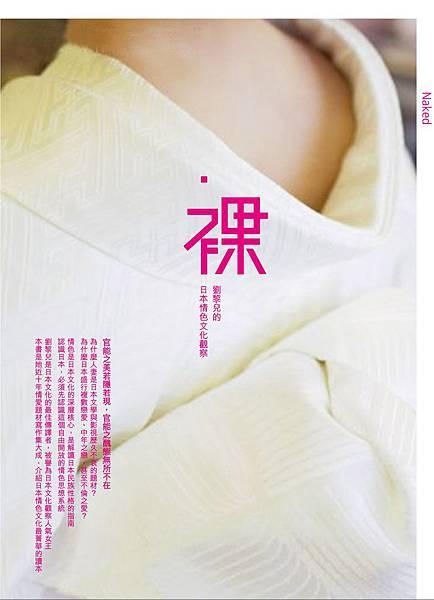劉黎兒的日本情色文化觀察 正封.jpg