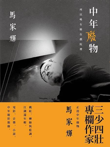 中年廢物封面書腰 (2).jpg
