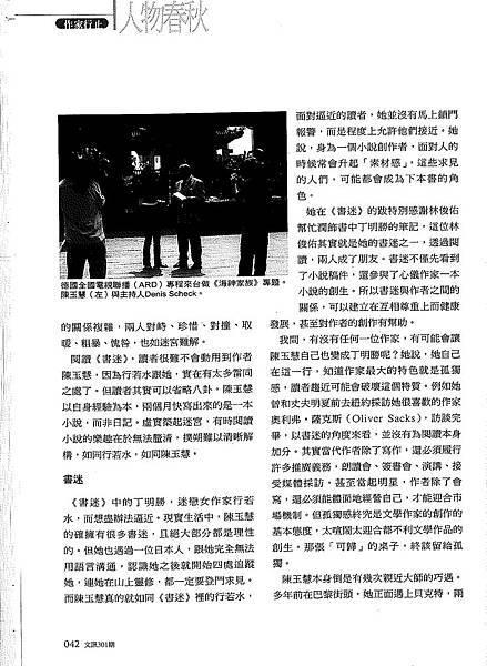 文訊專訪201011-6jpg.jpg