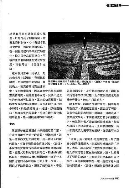文訊專訪201011-5.jpg