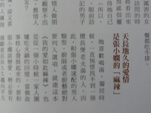 魅麗201010no37張小嫻5.JPG