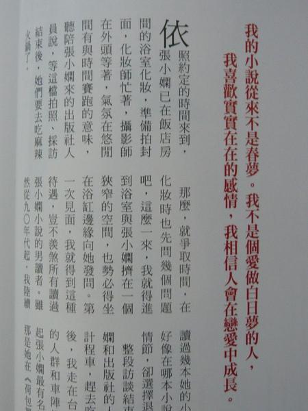 魅麗201010no37張小嫻2.jpg