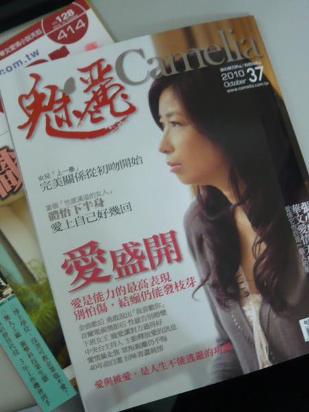 魅麗201010no37張小嫻封面人物.jpg