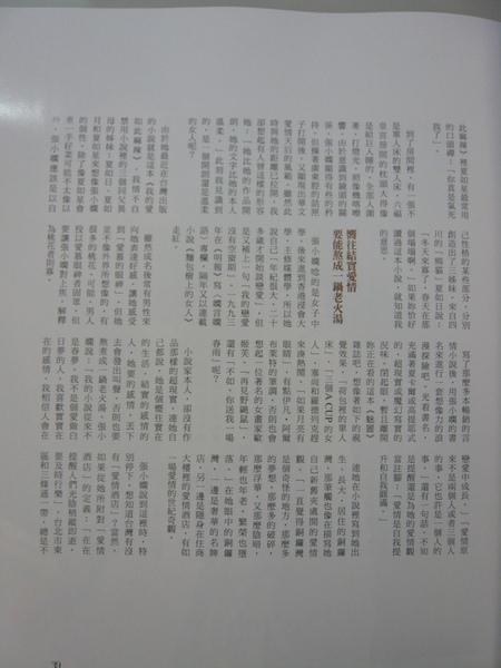 魅麗201010no37張小嫻4.jpg