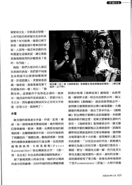 文訊專訪201011-3.jpg