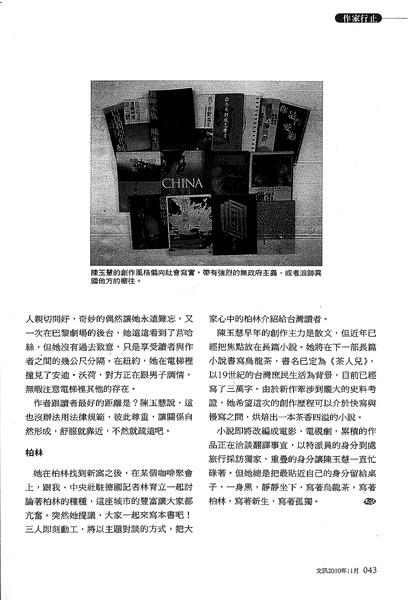 文訊專訪201011-7.jpg
