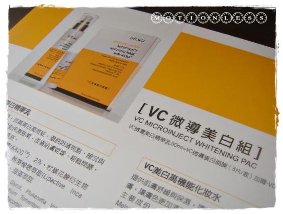Dr. wu VC系列(0).JPG