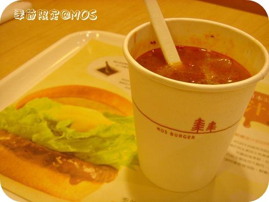 MOS義式牛肉燉湯&蜜汁牛肉堡(1).JPG