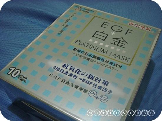森田藥妝EGF白金活膚面膜(1).JPG