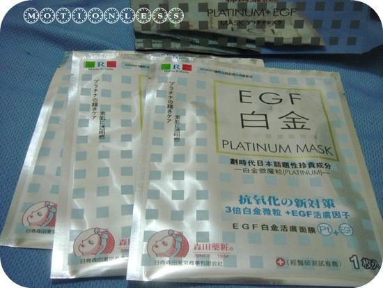 森田藥妝EGF白金活膚面膜(2).JPG