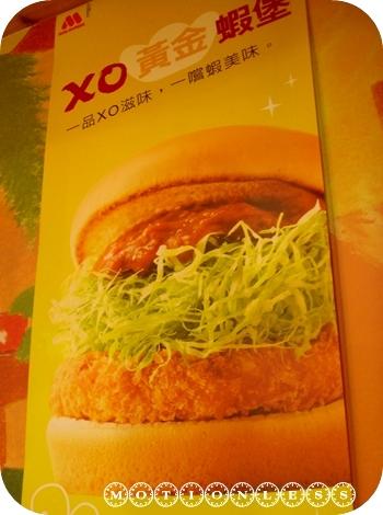 MOS XO黃金蝦堡(1).JPG