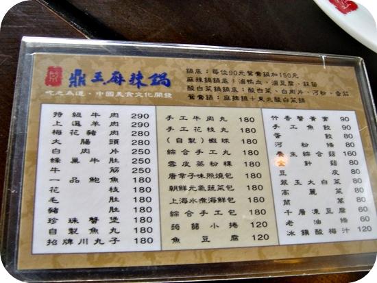 鼎王(6).JPG