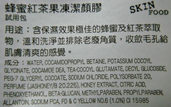 Skin Food蜂蜜紅茶果凍潔顏膠(4).JPG