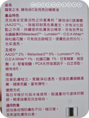 寵愛之名維他命C全效亮白精華液(4).JPG