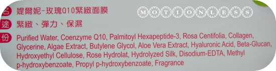 Deary玫瑰Q10緊緻面膜(4).JPG