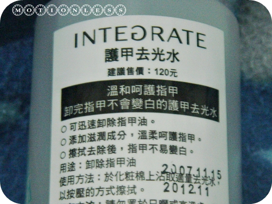 INTEGRATE護甲去光水(2).JPG