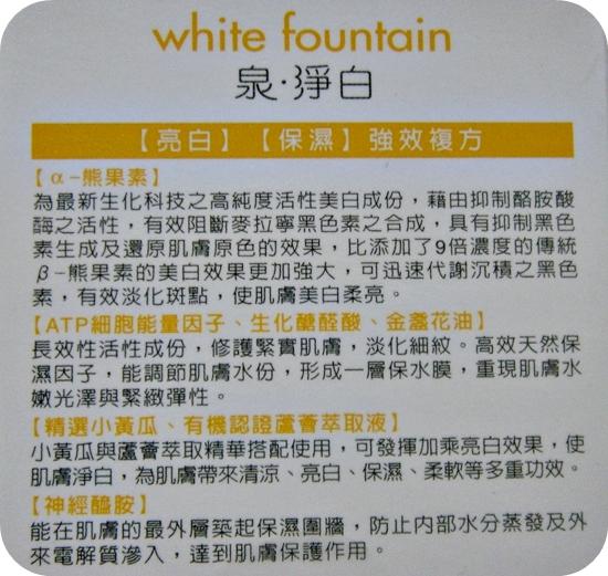 自然美fonperi泉淨白亮皙保濕乳霜(2).JPG