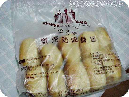 巴特里爆漿奶油餐包(1).JPG