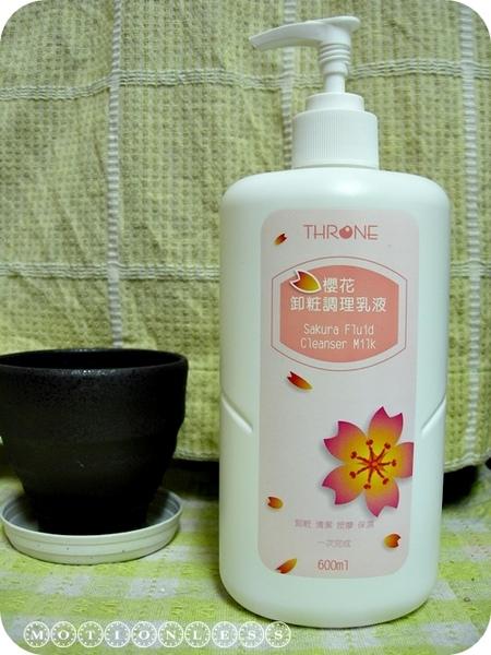 斯儂恩卸妝調理乳液(4).JPG