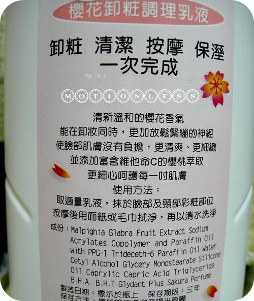 斯儂恩卸妝調理乳液(5).JPG
