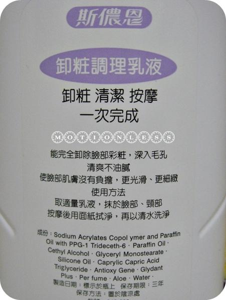 斯儂恩卸妝調理乳液(11).JPG