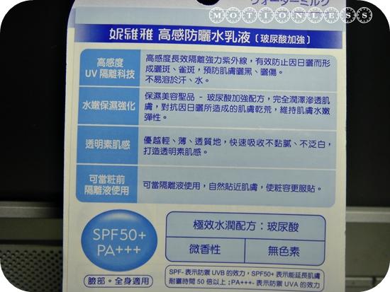 NIVEA高感防曬水乳液(3).JPG