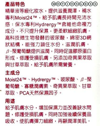 寵愛之名極致保濕修護化妝水(4).jpg