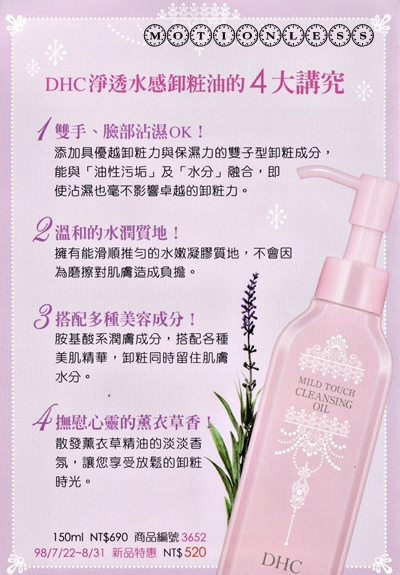 DHC淨透水感卸妝油(2).jpg