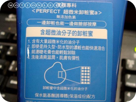 超微米卸妝蜜(2).JPG
