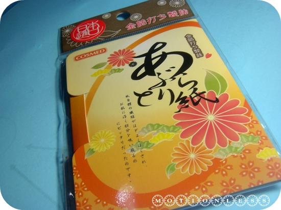 COSMED金箔打製吸油紙(1).JPG