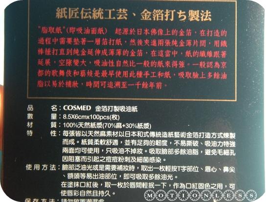 COSMED金箔打製吸油紙(2).JPG